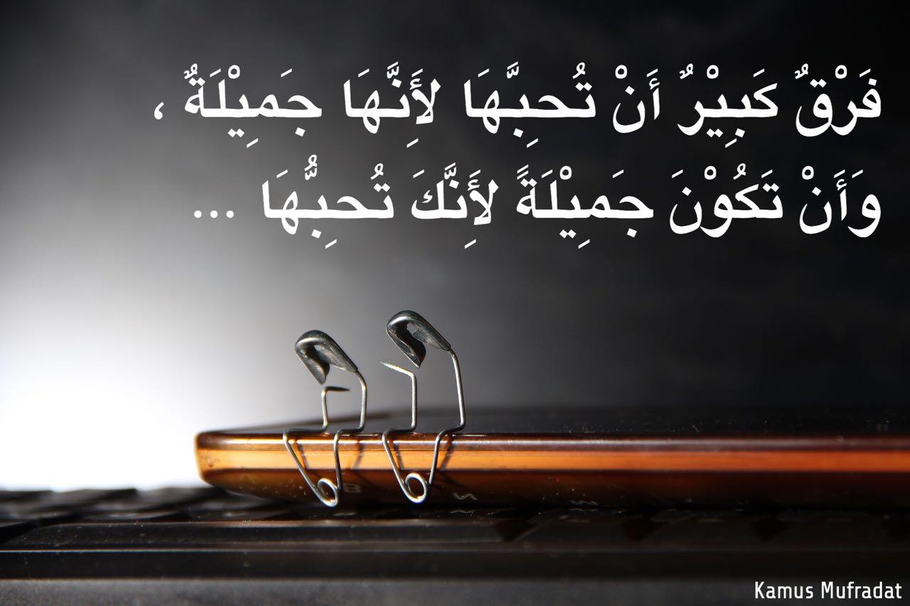 Kata Mutiara Islam Bahasa Arab Dan Artinya Ragam Muslim